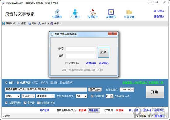 录音转文字机器精转软件 v6.8 官方版