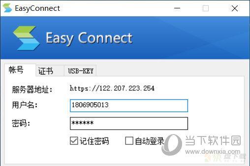 EasyConnect电脑版下载