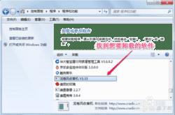 Locale Emulator中文版