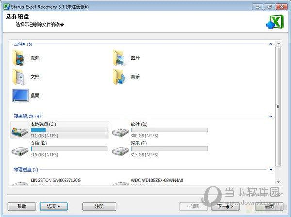 Starus Excel Recovery电子表格工具 v3.4官方版