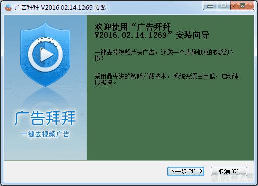 拜拜广告过滤软件 V2016.2.14.1269 官方版