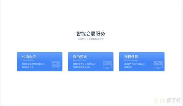 听见云会展场景辅助软件 v2.0.0官方版