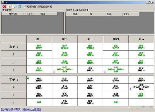 学校教师终极排课软件 v4.8.1760 免费版