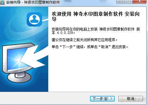 神奇水印图章制作软件下载