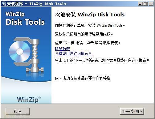 磁盘垃圾清理工具WinZip Disk Tools v1.0.100.17984 官方版