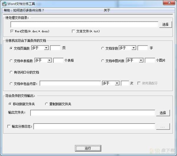 Word文档分拣工具下载