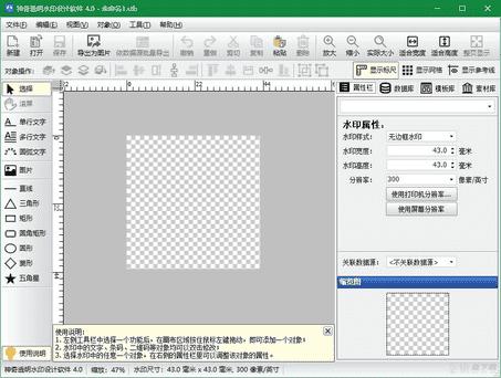 神奇透明水印制作软件 v4.0.0.258官方版