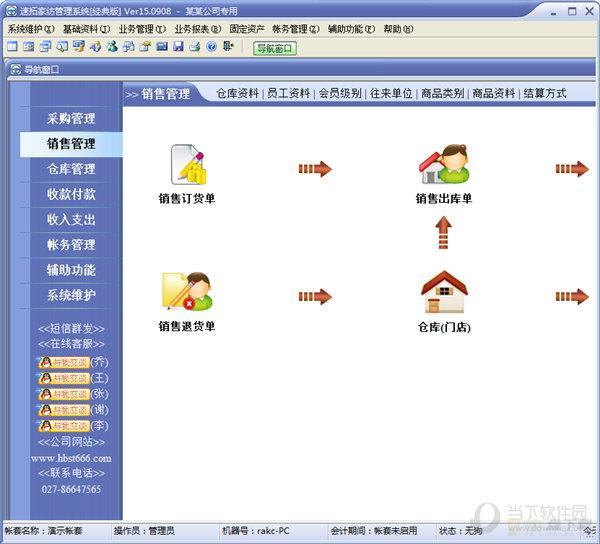 纺织品行业管理系统 v18.0302 官方版