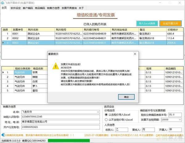 飞鱼批量开票软件 v3.5.1.0官方版