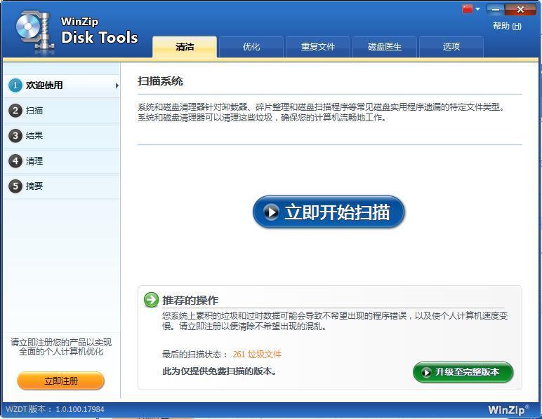 WinZip Disk Tools下载