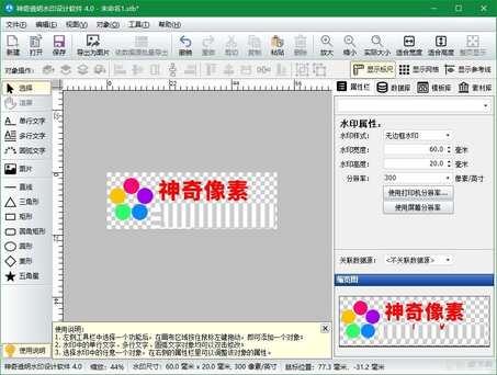 神奇水印图章制作软件