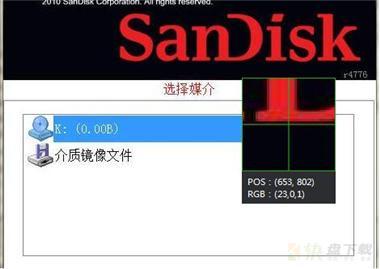 中文版闪迪u盘修复工具 v3.0