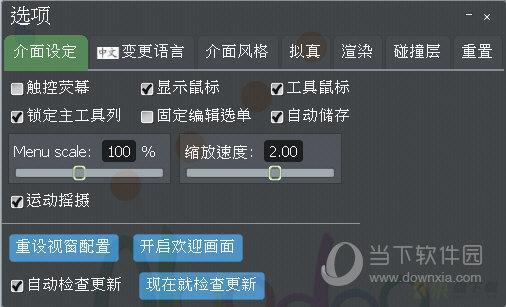 物理沙盒仿真软件algodoo下载  v2.0中文版