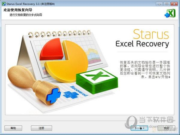 Starus Excel Recovery下载