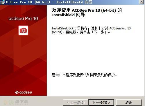 ACDSee Pro 10图片编辑软件 v10.3.0.779 简体中文版