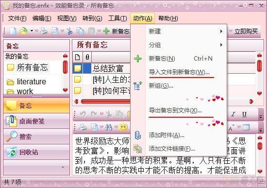 效能笔记本备忘录 v5.50.544 免费最新版