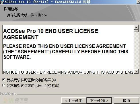 ACDSee Pro 10下载