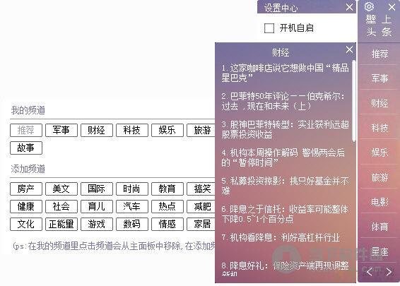 桌面头条软件壁上头条 1.15.323.1 官方最新版