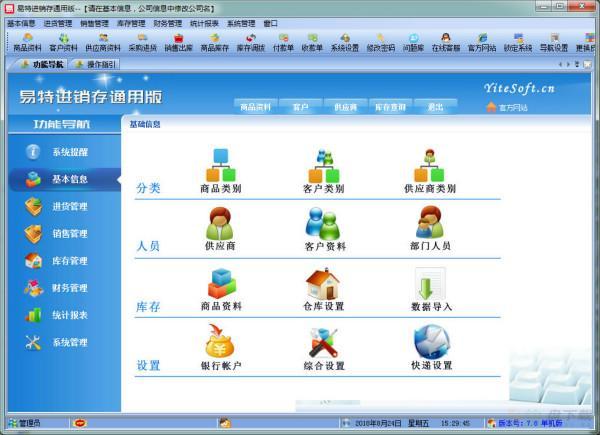 企业进销存软件易特进普及版 v9.0官方版