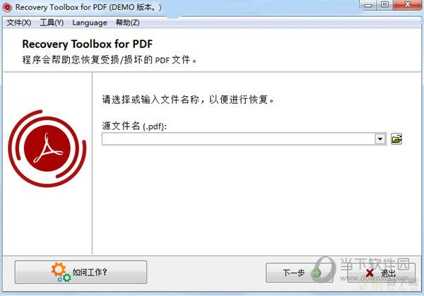 Recovery Toolbox for PDF下载