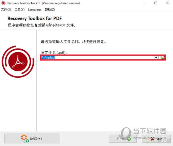 RecoveryToolboxforPDF文件修复软件绿色版 v2.8.0