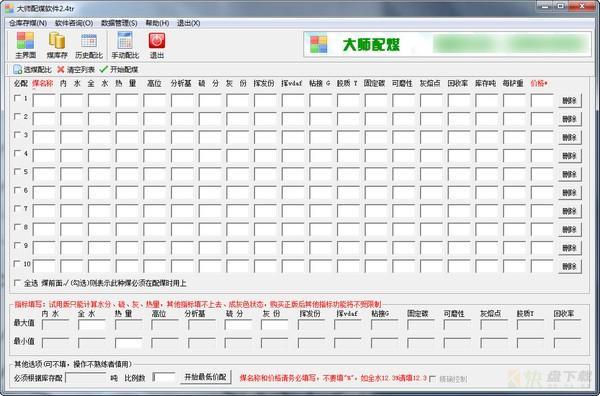 专业用煤大师配煤软件 v2.43官方版