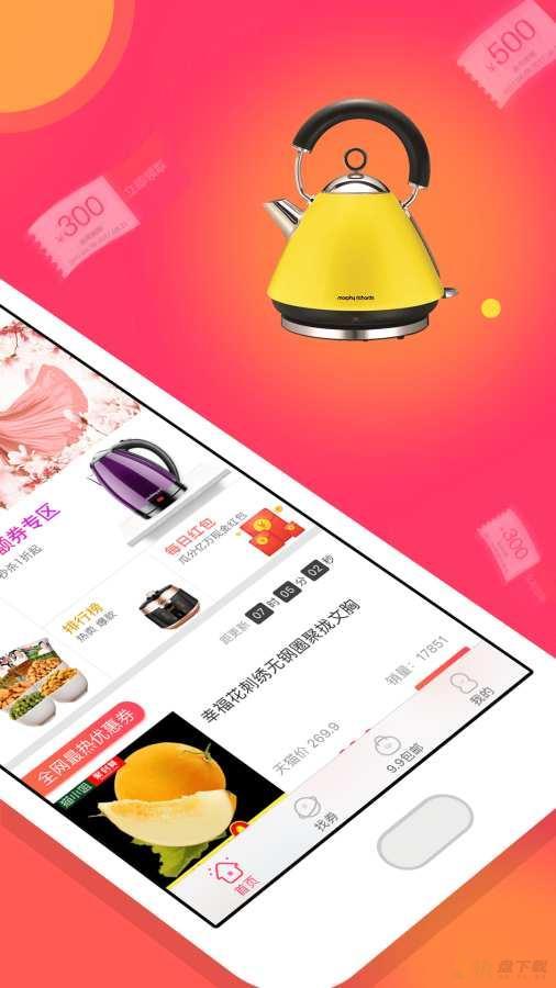 小猪优选手机版最新版 v1.1.6
