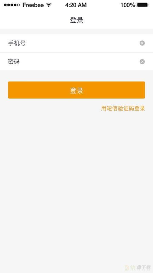 错题斩安卓版下载