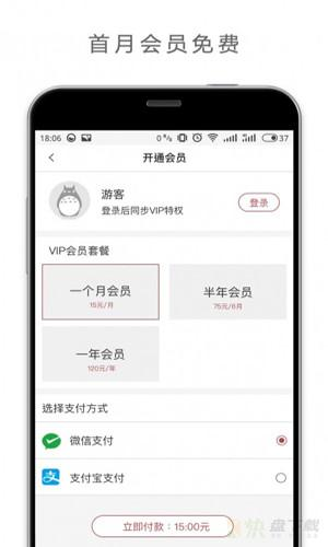 欢喜首映app下载