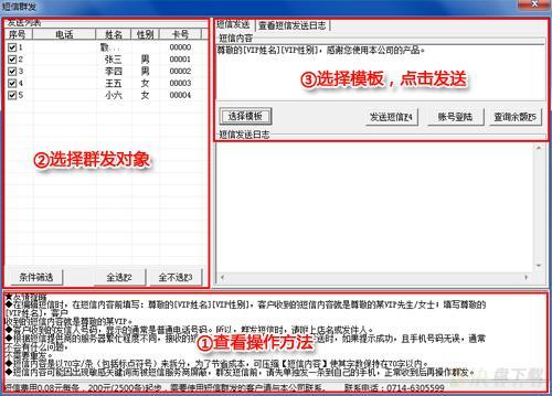 里诺会员管理软件单机版 V3.58完全免费版