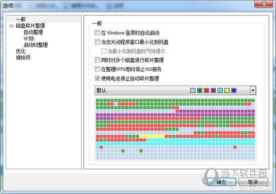 电脑硬盘碎片整理软件Disk SpeedUp中文版 v5.0.1.59