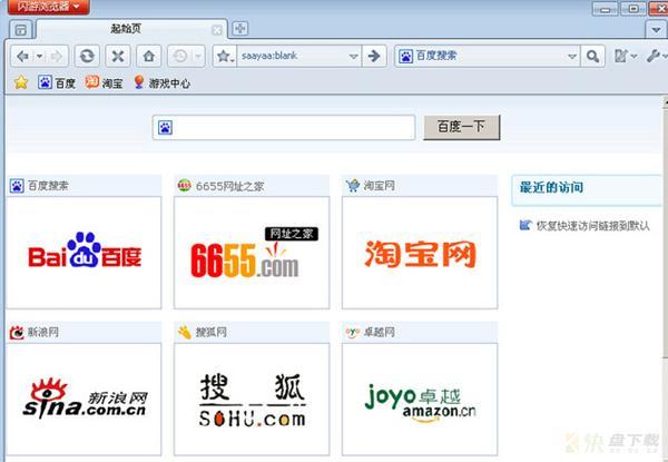免费版超速闪游浏览器 v3.39 官方正式版