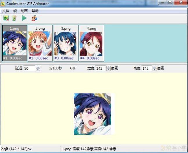 中文界面GIF动画制作软件Coolmuster GIF Animator下载 v2.0.30绿色免费版