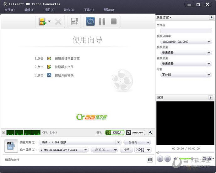 Xilisoft HD Video Converter下载