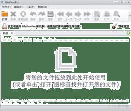 fileviewpro下载