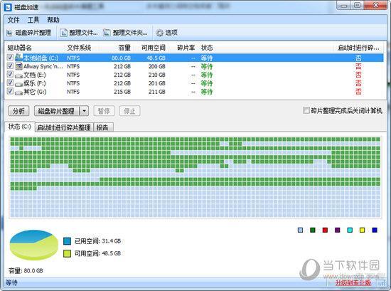 Disk SpeedUp下载