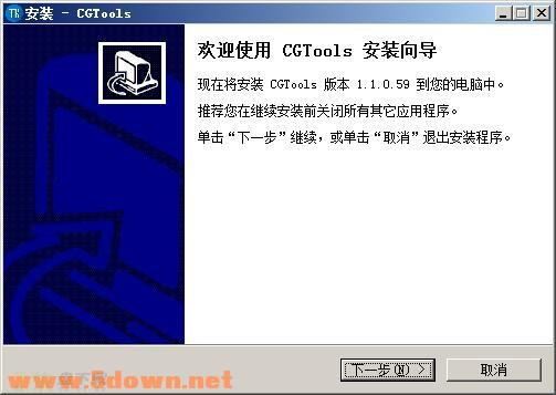 CG工具箱下载