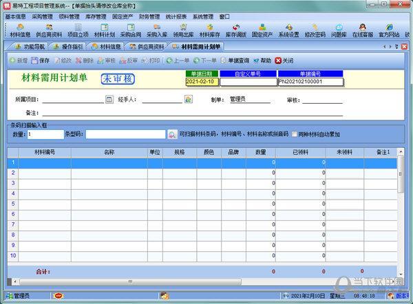 易特工程项目管理系统下载 v8.8官方版