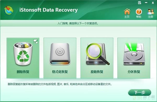 多文档类型数据恢复软件  v2.1.98官方版