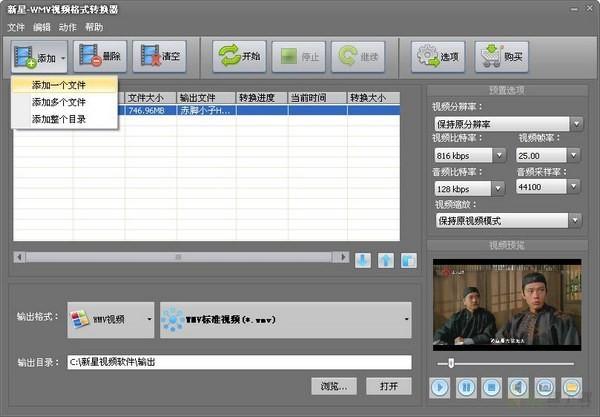 新星WMV视频格式转换器 v10.5.0.0 官方版