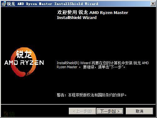 AMD锐龙大师显卡超频软件 v2.02最新版