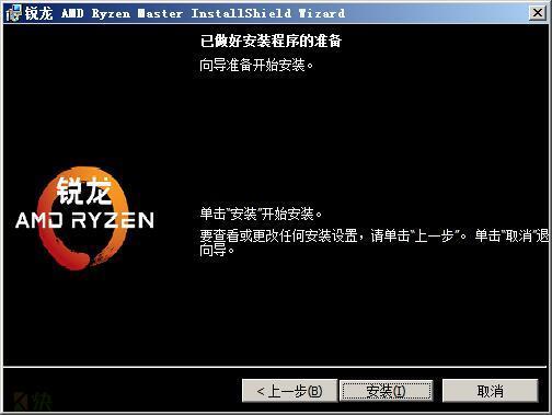 AMD锐龙大师