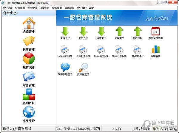 一彩仓库管理系统免费破解版(附注册码) v1.63