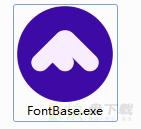 海量字体FontBase管理工具 v2.15最新版