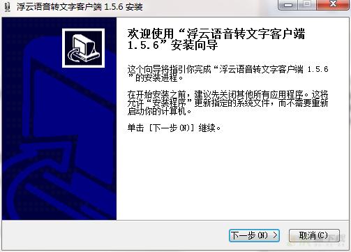 浮云识音智能录音转文字工具 v1.23最新版