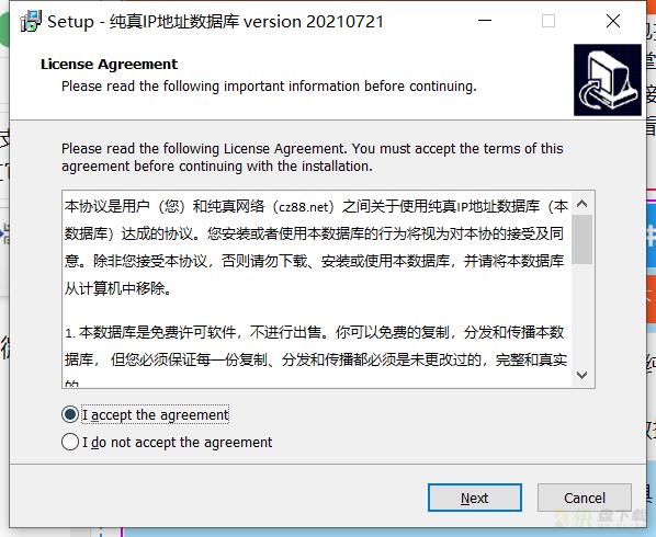 纯真精准ip数据库 v2021中文版