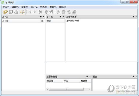 QtLinguist汉化辅助翻译单文件版  v5.13