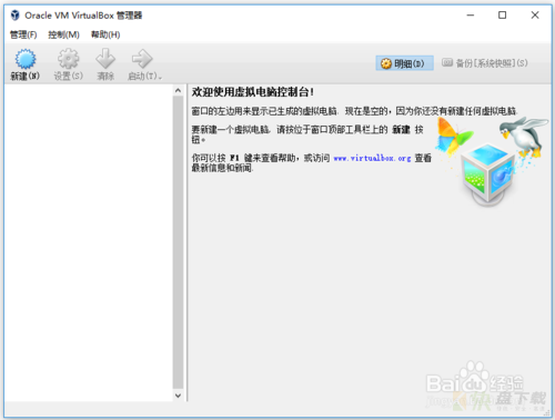 VirtualBox中文