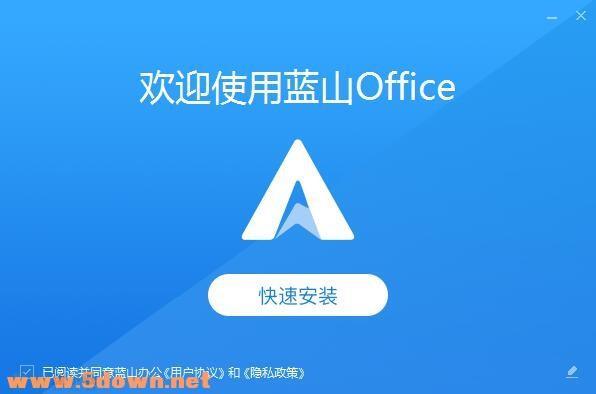 蓝山Office办公软件 v1.0.1官方版