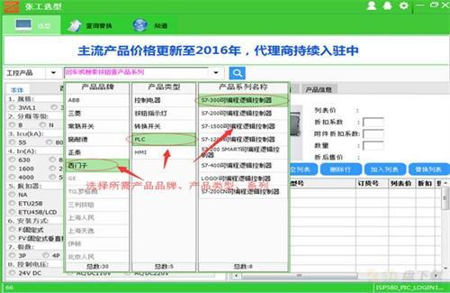 张工选型工业自动化应用下载 v2.5.2.0官方版